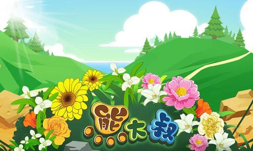 宝宝拼图:植物