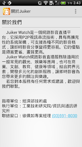 Watch 媒體與影片 App-愛順發玩APP