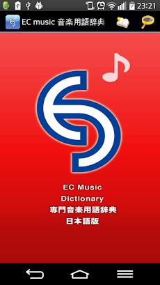 EC music 音楽用語辞典のおすすめ画像1