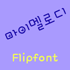 YDMymelody Korean Flipfont icon
