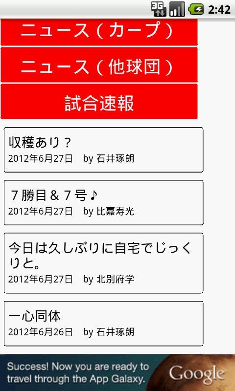 プロ野球日刊広島 選手情報がなんとなくわかるアプリのおすすめ画像2