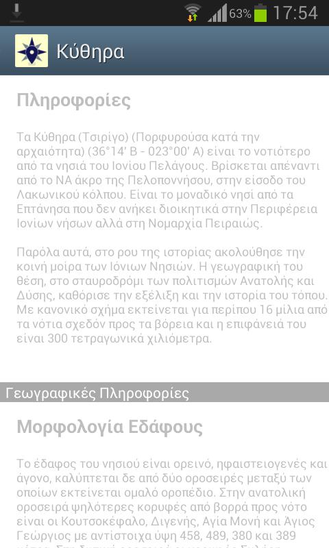 Πλοηγός - screenshot