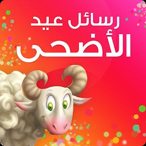 رسائل عيد الاضحى for PC and MAC