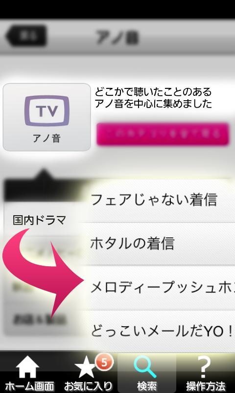 i着信音- screenshot