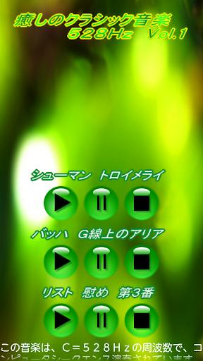 癒しのクラシック音楽 528Hz Vol.1