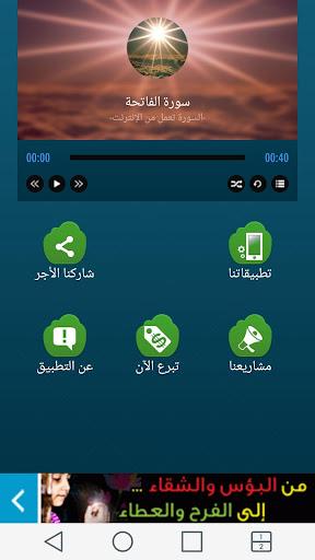 القرآن الكريم بصوت إدريس أبكر