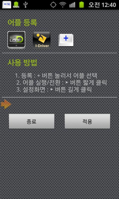 알트탭 - 빠른 어플 실행/전환- screenshot