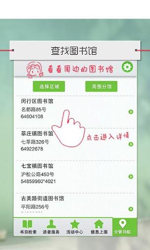 玩免費工具APP 下載闵行区图书馆 app不用錢 硬是要APP
