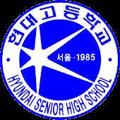 현대고등학교 총동창회