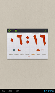 Arabic Speaking Clock- screenshot thumbnail