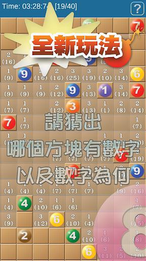 Number Sweeper 數字地雷