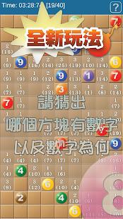 Number Sweeper 數字地雷 解謎 App-癮科技App