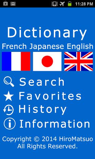 フランス語 英語 単語辞書 オフライン学習