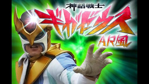 ギガゼウスAR風