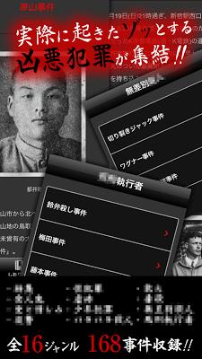 【閲覧注意】極悪!恐怖の事件の真実 - 都市伝説ゼロ!怖い! - screenshot