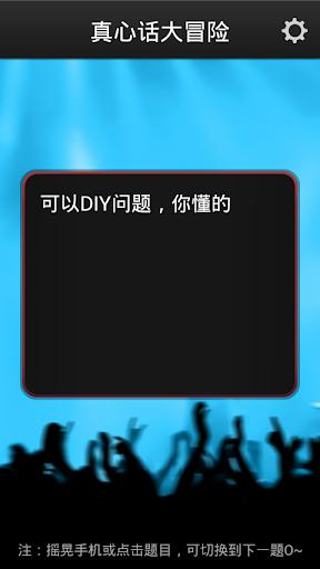 【免費娛樂App】真心话大冒险(DIY版)-APP點子