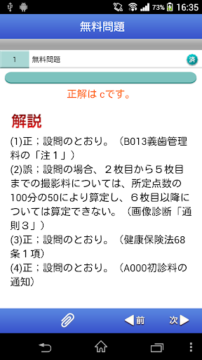 u6b6fu79d1u533bu7642u4e8bu52d9u30fbu904eu53bbu554fu984cu96c6 1.0 Windows u7528 3