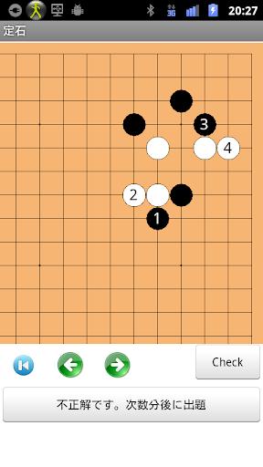 無料棋类游戏Appの囲碁定石|HotApp4Game