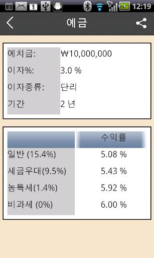 퓨전 금융계산기-이자 등기 연금 대출 연봉 할인 평수