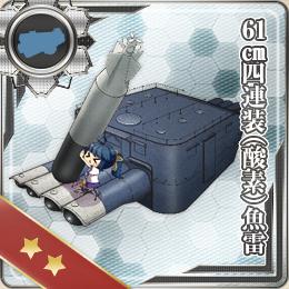 【艦これ】 61cm四連装(酸素)魚雷 レシピ | 艦これ 提督のすゝめ ...