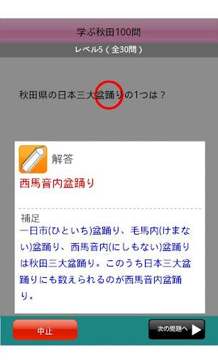 【免費旅遊App】学ぶ秋田100-APP點子