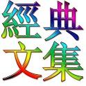 [繁體]高H:庭妍言情小說60本合集 icon