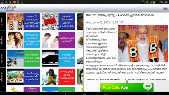 Oneindia Malayalam News - screenshot thumbnail