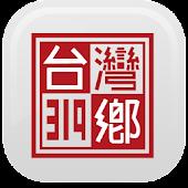 台灣319鄉名產館