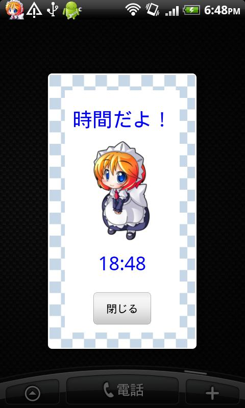 MAID-san's Voice Clock- screenshot