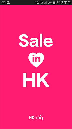 Sale in 香港
