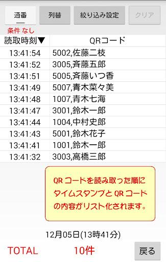 QRu30c1u30a7u30c3u30afu30a4u30f3 1.0.7 Windows u7528 2