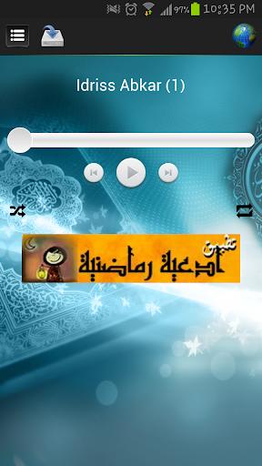 Telawat khashe'a - Quran