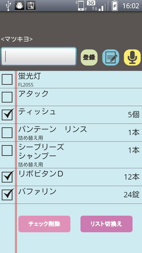 簡単!買い物リスト- screenshot