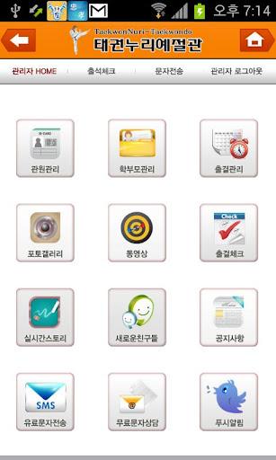 玩教育App|태권누리예절관免費|APP試玩