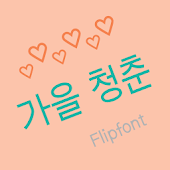 365Fallyouth™ Korean Flipfont