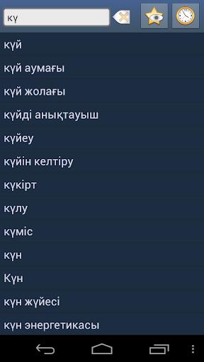 Казахский Каннада Словарь