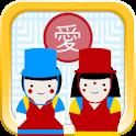 환상의커플(운세,궁합,사주) icon