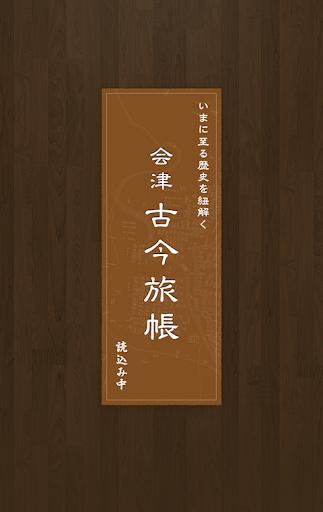 会津古今旅帳