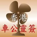 正宗香港車公靈簽 icon