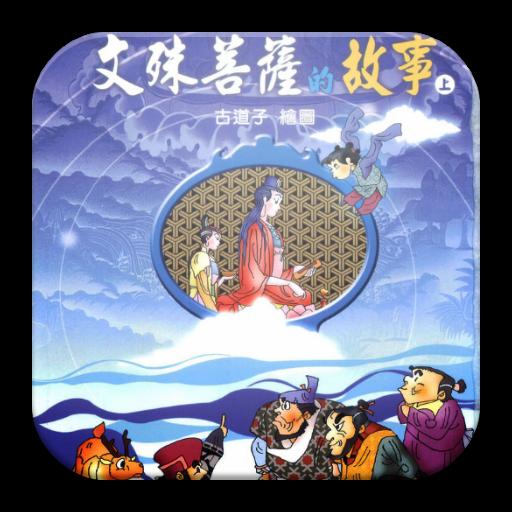 文殊菩薩的故事(上)中華印經協會 教育 LOGO-玩APPs