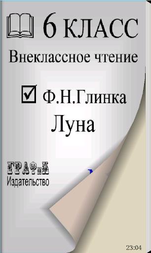 Ф.Н.Глинка Луна