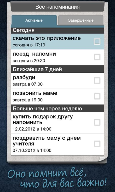 Помнить Всё- screenshot