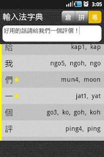 玩工具App|輸入法字典免費|APP試玩