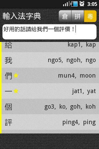 輸入法字典- screenshot