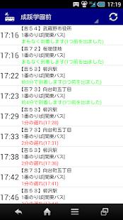 バスロケ! (バスリアルタイム時刻表アプリ) Screenshot