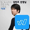 W수학학원 김민호스타강사 이과수학 인터넷 강의 기백미적 icon