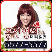 홍진영의대리운전 5577-5577