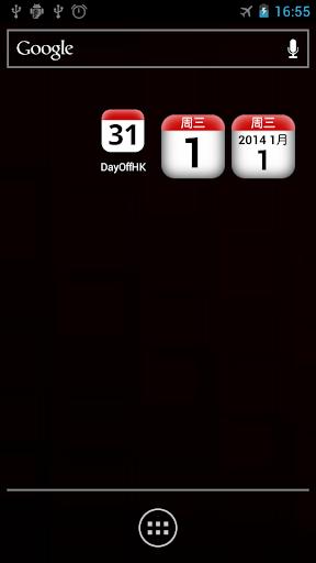 HK 假期日曆小工具