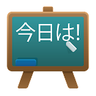 Japanese Class icon