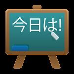 Japanese Class v6.14